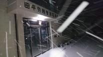 社会保険労務士法人田平労務管理事務所