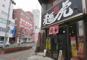 浜田市「麺虎」