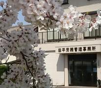 田平労務管理事務所