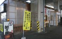 ラーメン篠寛(島根県出雲市)