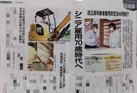 山陰経済ウィークリー(6/29-7/5号)