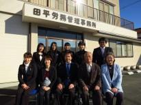 田平労務管理事務所スタッフ集合写真