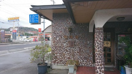 珈琲舎 道(島根県江津市浅利町)