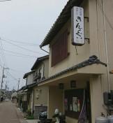きんぐ(島根県出雲市大社町)