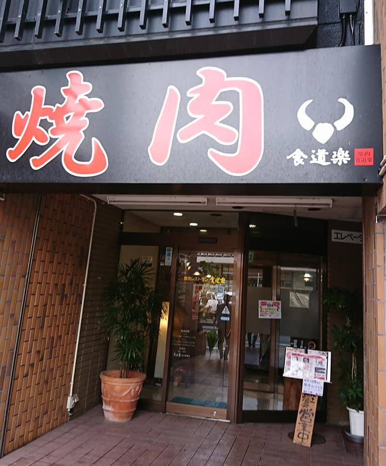 食道楽(島根県松江市)
