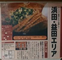 すっぽん処 温泉店(旭温泉)