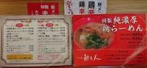三代目 麺と人(島根県出雲市)