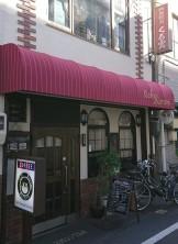 画廊喫茶 くる実(岡山県岡山市北区奉還町)