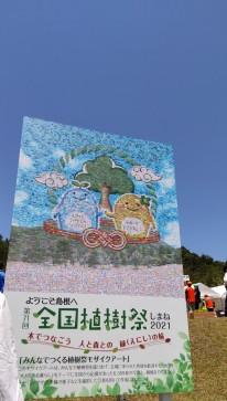 第71回全国植樹祭しまね2021(島根県大田市三瓶町)