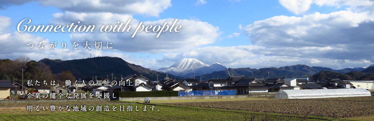 田平労務管理事務所トップバナー