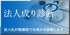 田平労務管理事務所法人成り診断
