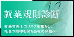 田平労務管理事務所 就労規則診断