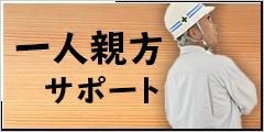 島根県中小建設工事業公栄会 一人親方サポート