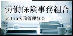 労働保険事務組合 大田市労務管理協会