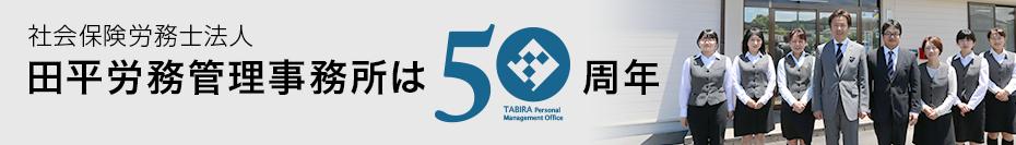 社会保険労務士法人田平労務管理事務所は50周年